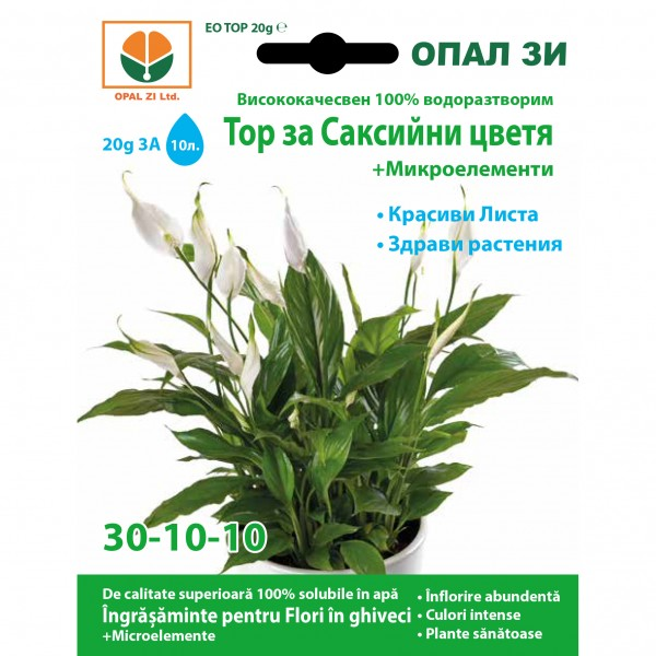 Ingrasamant pentru flori in ghiveci de tip NPK, 30-10-10 + microelemente, 20 grame