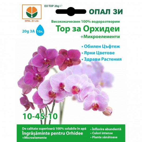 Ingrasamant pentru orhidee, de tip NPK, 10-45-10 + microelemente, 20 grame