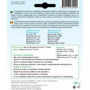 Ingrasamant pentru salate, de tip NPK, 30-10-10 + microelemente, 20 grame
