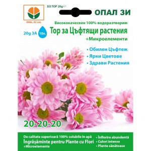 Ingrasamant pentru plante cu flori de tip NPK, 20-20-20 + microelemente, 20 grame